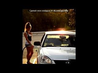 «Девушки как же без вас.» под музыку Новый год 2014 ✔ - (5)  Клубные новинки тут! http://vk.com/new_club_music_2013. Picrolla
